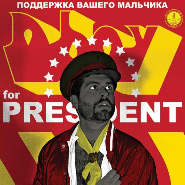 Dboy announces run for presidency with new video and single