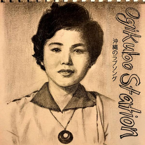 Ogikubo Station Okinawan Love Songs Punk Rock Theory